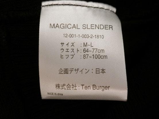 マジカルスレンダー洗濯表示のタグ