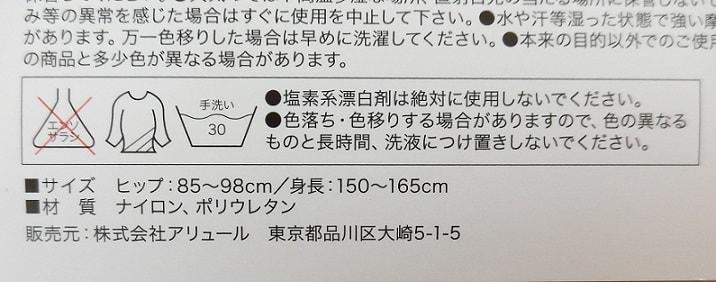プロフェッショナルスレンダーメイクレギンスの素材と洗濯表示
