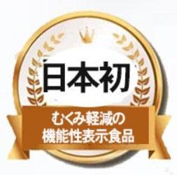 日本初のむくみ軽減機能性表示食品