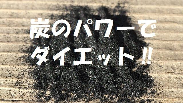 炭ダイエット