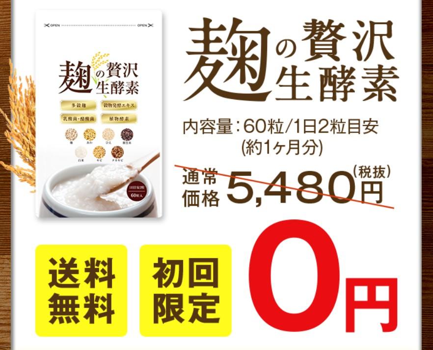 麹の贅沢生酵素の価格