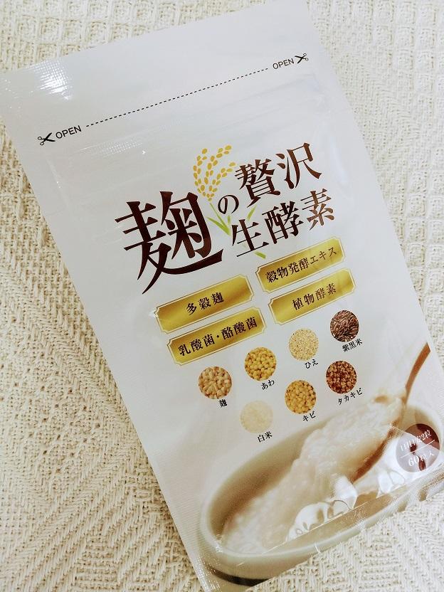 麹の贅沢生酵素の写真