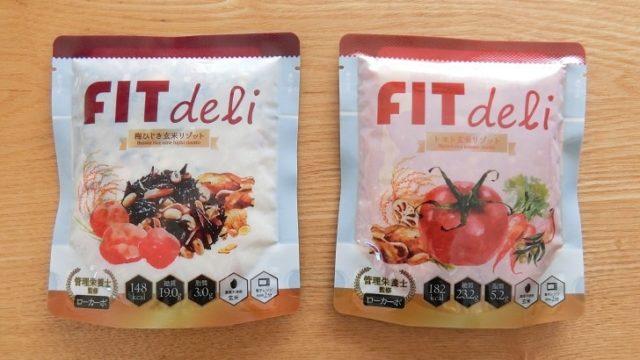 フィットデリのトマト味とひじき味