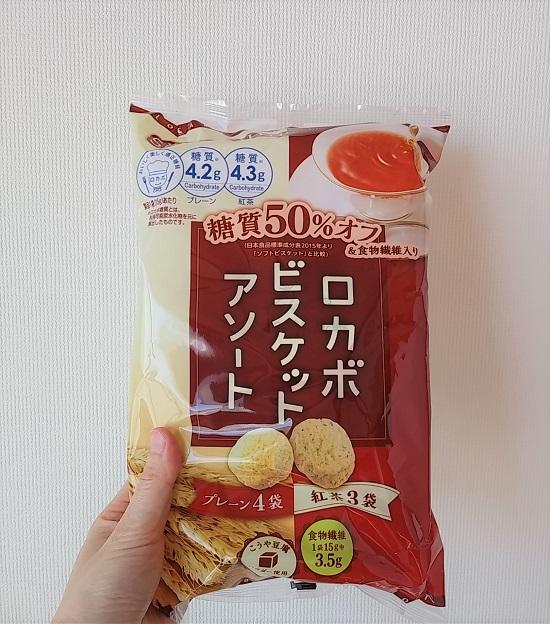 成城石井ロカボビスケットアソート